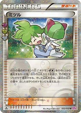 Altaria 029//032 CP3 Pokekyun Collection First Edition NM Pokémon Card Holo Rare